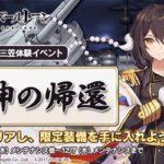 【アズレン】三笠イベント「軍神の帰還」 明日メンテナンス後、開催!