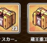 【アズレン】装備箱は入手したらすぐに開ける?それともある程度集めてから一気に開ける?