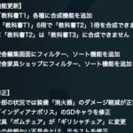 【アズレン】メンテ後の機能更新、見やすく改良されてる!