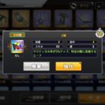 【アズレン】三笠 Z旗の「運+5」の効果はドロップ率上昇?