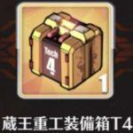 【アズレン】明石最速狙い 任務「蔵王箱を開けろ」解放