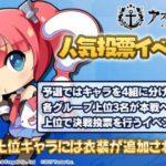 【アズレン】人気投票イベント開催!