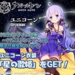 【アズレン】ユニコーンの着せ替えをGET!イベント「星の歌姫」が期間限定で開催決定!
