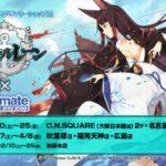 【アズレン】アニメイト オンリーショップ早くも海戦!2018年2月より先行グッズ販売決定!