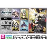 【アズレン】ファミマプリントにブロマイド登場!Vol.1は全10種のラインナップ
