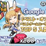 """【アズレン】""""ダイヤ200""""をプレゼント!Google Play「ベスト・オブ2017」入賞記念!〜 ダイヤ、あざっす!"""