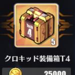 【アズレン】ヴィスカーとクロキッドの金5箱が定価で並んでる…どう頑張っても買えるのはどっちか1つ、どうするか聞きたい