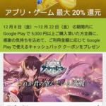 【アズレン】Noxでもグーグルプレイカードのキャッシュバックもらえる?