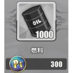 【アズレン】鏡映されし異色 イベント報酬にPt素子300ポイントで交換できる燃料1000があるよ