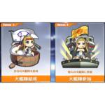 【アズレン】大艦隊イベとか艦隊戦システムとかやるとして