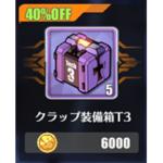 【アズレン】購買で紫箱なんて買うもんじゃないって聞いたんだけど割引されてるなら紫箱でも買った方がいいんだろうか?