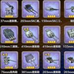 【アズレン】金より一つ下の紫の同じ種類の装備でも実用的なの?