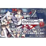 【アズレン】雪風・瑞鶴のキャラストーリーが追加!任務とセットなのか…明石や長島さんみたいな感じってこと?