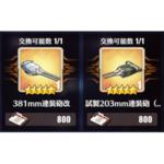 【アズレン】コアショップで売ってる重巡砲ってSKCと比べてどうなんだろうか