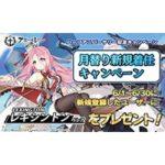 【アズレン】6月は「レキシントン」がもらえる!月替り新規着任キャンペーン!120円ちゃんのお姉ちゃんは0円ちゃん!