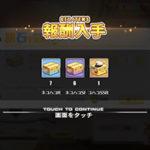 【アズレン】ネコハコガチャ15個買って爆死…SSRオフニャなんてなかった!